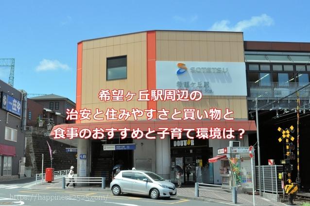 希望ヶ丘駅