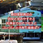 西鉄大牟田線