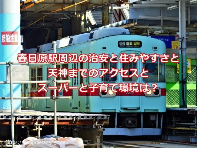 西鉄大牟田線5000系